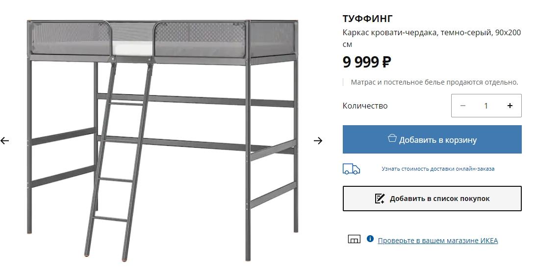 Кровать чердак с рабочей зоной Икеа модель Туффинг
